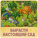Скриншот из игры Любимая Ферма