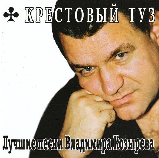 гр.Крестовый Туз