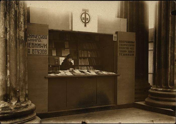 Торговля учебниками, 1925 год.