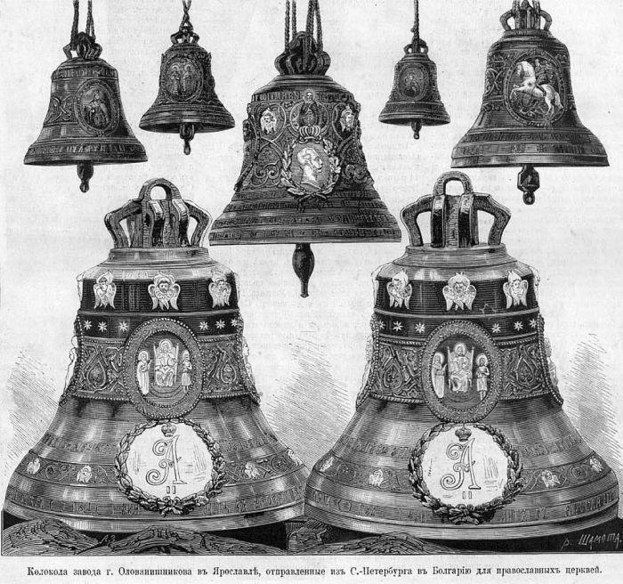 Колокола, изготовленные Оловянишниковыми в Ярославле для болгарских церквей. /Фото:wikipedia.org